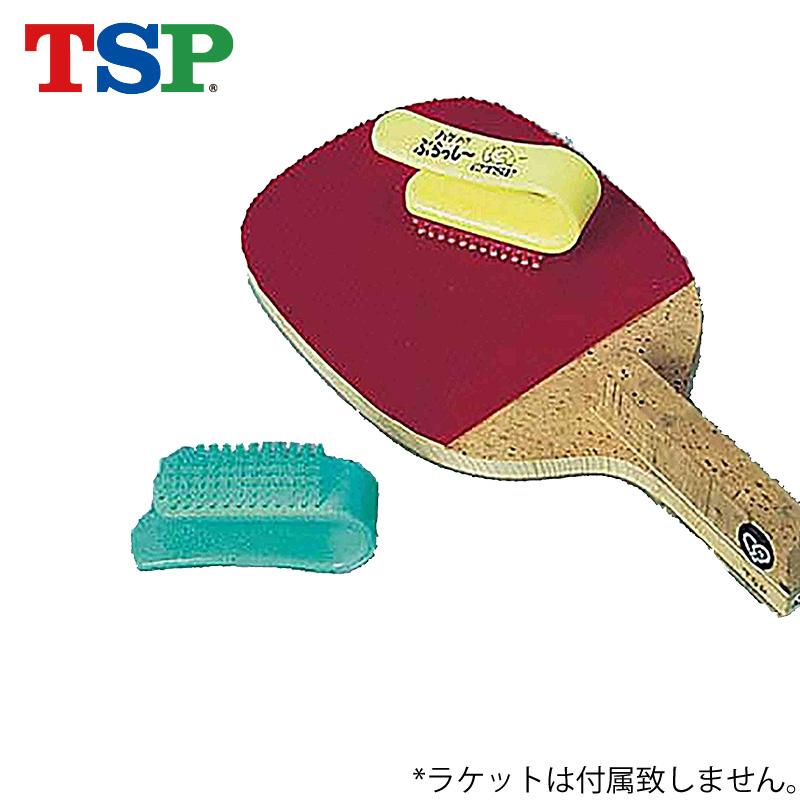 在庫SALE メンテナンスグッズ 卓球 メーカー公式 新登場 TSP ティーエスピー ハケハケぶらっしー tsp041040 ブラシ