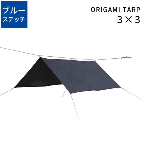 Bush Craft ORIGAMI TARP オリガミタープ 3m×3m ブルーステッチ アウトドア キャンプ 野外 タープ テント バーベキュー
