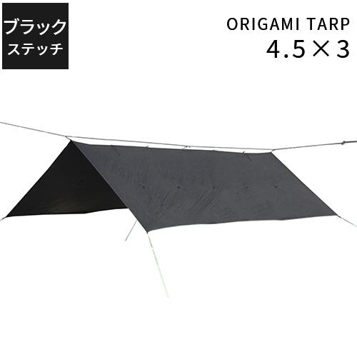 Bush Craft ORIGAMI TARP オリガミタープ 4.5m×3mブラックステッチ アウトドア キャンプ 野外 タープ テント バーベキュー