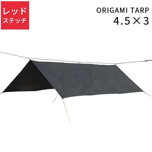 あす楽対応 Bush Craft ORIGAMI TARP オリガミタープ 4.5m×3mレッドステッチ アウトドア キャンプ 野外 タープ テント バーベキュー