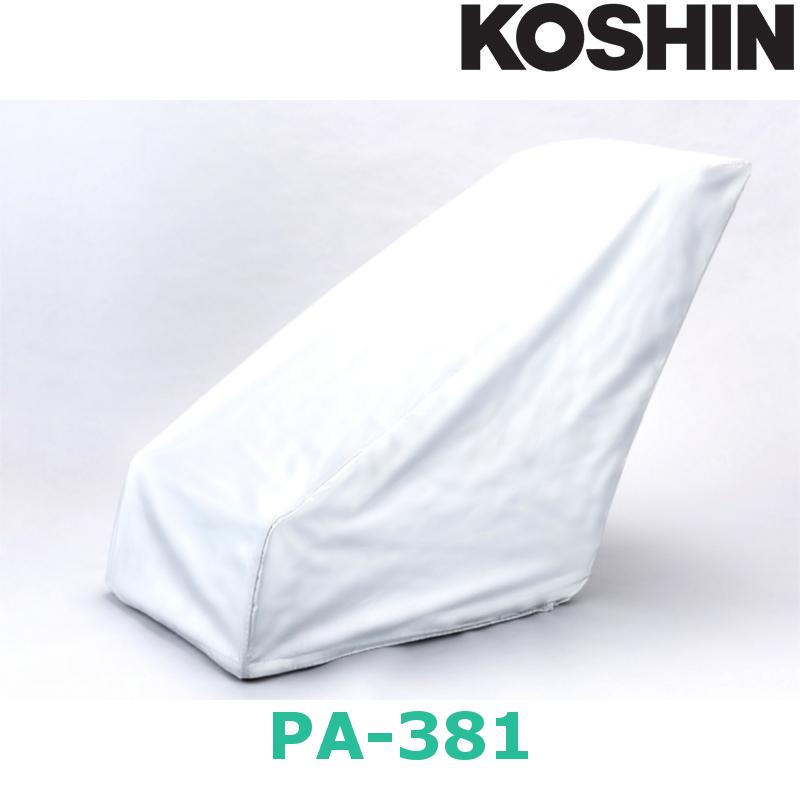 充電式除雪機 カバー PA-381 オスカルSR-350用シートカバー 工進 バッテリー 電動 除雪 シB 代引不可