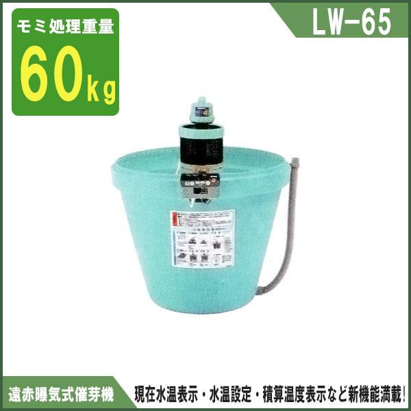 遠赤曝気式催芽機 LW-65 【田植関連】 みのる産業 シBD