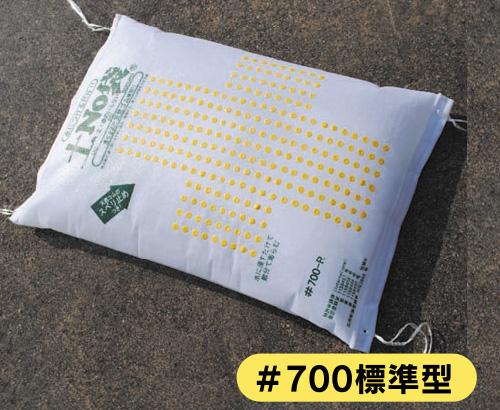 丸和ケミカル 土No袋 #700 標準型 50枚入 【緊急 水害対策 土のう袋】 シB 代引不可