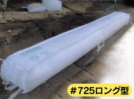 丸和ケミカル 土No袋 #725 ロング型 20枚入 【緊急 水害対策 土のう袋】 シB 代引不可