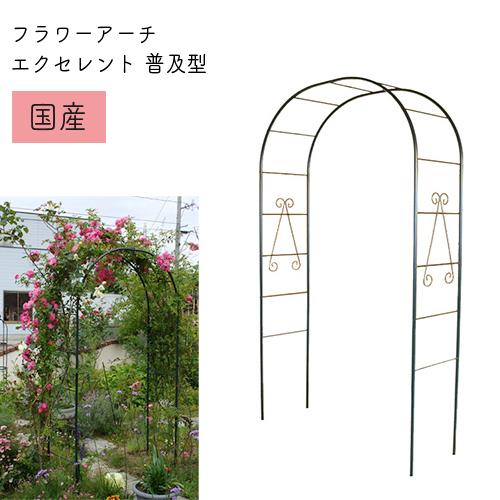 パーゴラ バラアーチ 東洋石創 庭園 ローズアーチ アーチ フラワーアーチ 85601 アイアン製 ガーデンアーチ ガーデンファニチャー