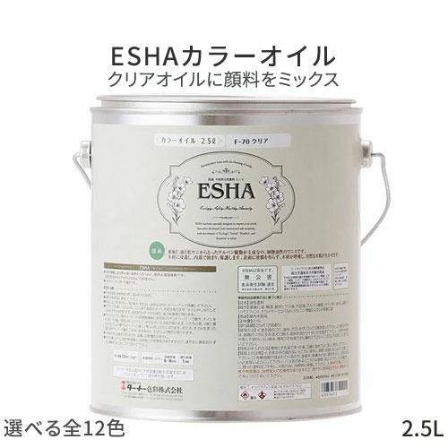 送料無料 ターナー色彩 自然塗料 ESHA カラーオイル 2.5L エシャ ニス 着色 塗料 天然素材 木材 保護 家具 床 フローリング 壁 DIY