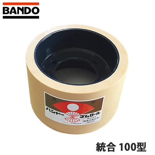 もみすりロール 統合 100型 バンドー化学 籾摺り機ロール ゴムロール 籾摺り ロール 作業 シBD