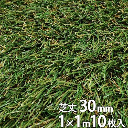 リアル 人工芝 つや消し 10枚入 芝丈30mm 1m×1m シンセイ 芝生マット 家 庭 ベランダ テラス バルコニー ガーデニング ガーデン 雑草 対策 ドッグラン シN直送