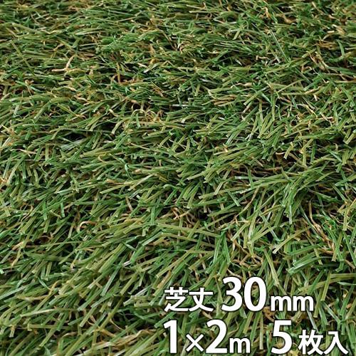 リアル 人工芝 つや消し 5枚入 芝丈30mm 1m×2m シンセイ 芝生マット 家 庭 ベランダ テラス バルコニー ガーデニング ガーデン 雑草 対策 ドッグラン シN直送