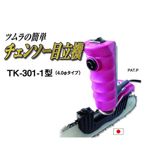 ツムラの簡単チェンソー目立機 ツムラ チェンソー 目立機 防JDNZZ タイプ TK-301-1型 毎日激安特売で 営業中です 直径4.0mm 着後レビューで 送料無料