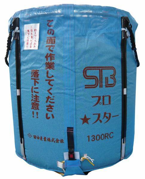 【10個】スタンドバッグプロスター 1300L ライスセンター専用 田中産業製 米出荷用フレコン グレンバッグ シB