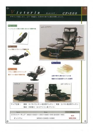 リクライニングチェア ヴィクトリア CF+500 GR/WN