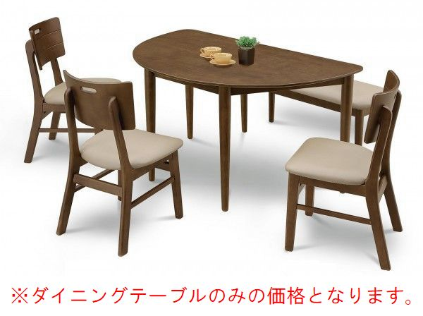 ダイニングテーブル オルガ 130 半円