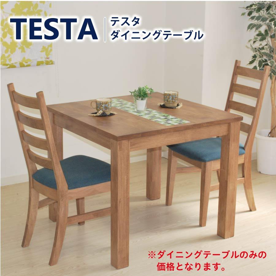 ダイニングテーブル テスタ 80