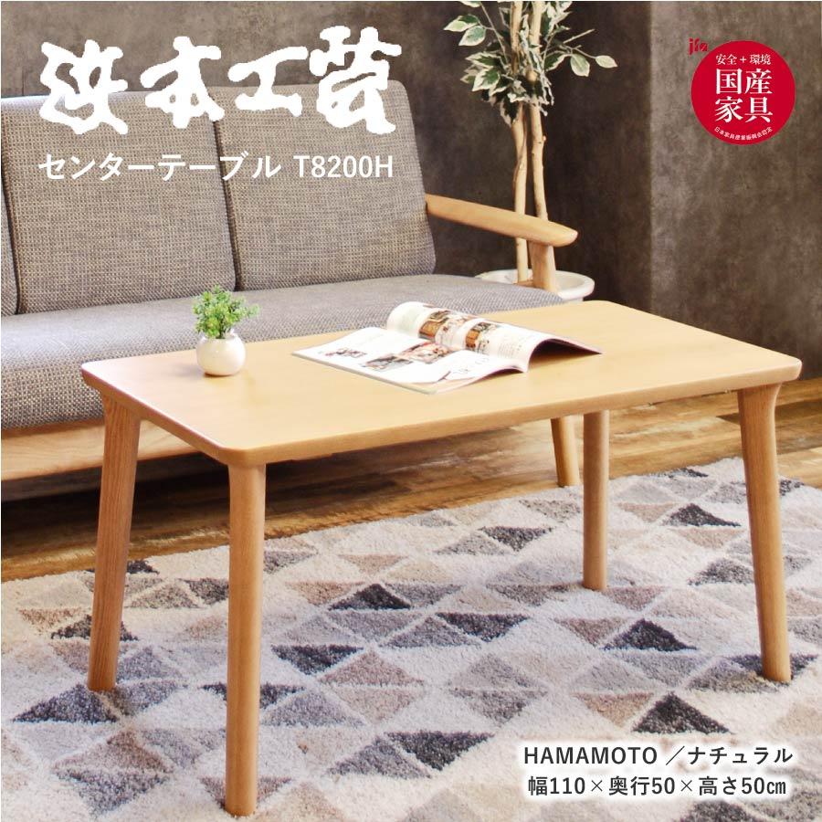 センターテーブル 8200(ナチュラル) T8204H(100X50)