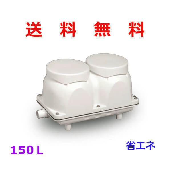 【2年保証対象】フジクリーン エアーポンプ EcoMac150 [浄化槽 エアーポンプ エアポンプ ブロワー ブロアー ]