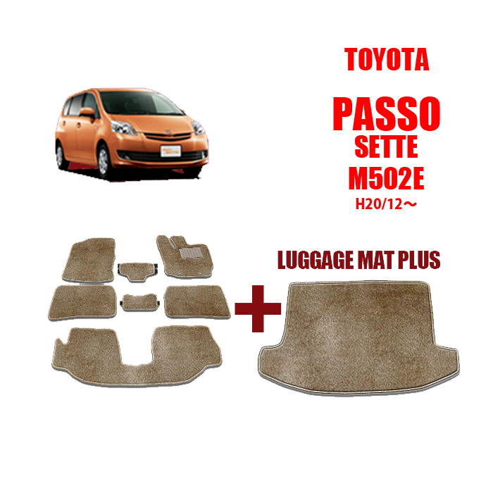 TOYOTA Toyota Passo Sette M502E floor mats floor mat Kamat beige | car  supplies car car accessories car mat car Matt until custom custom parts  Matt