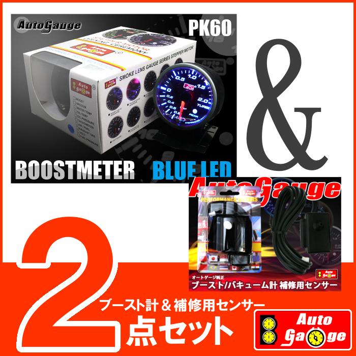 オートゲージ ブースト計 PK 60Φ ブルーLED ピークホールド + 補修用センサー 【2点セット】