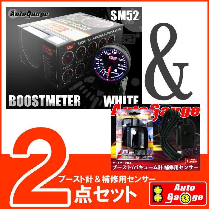 オートゲージ ブースト計 SM 52Φ ホワイトLED ワーニング + 補修用センサー 【2点セット】