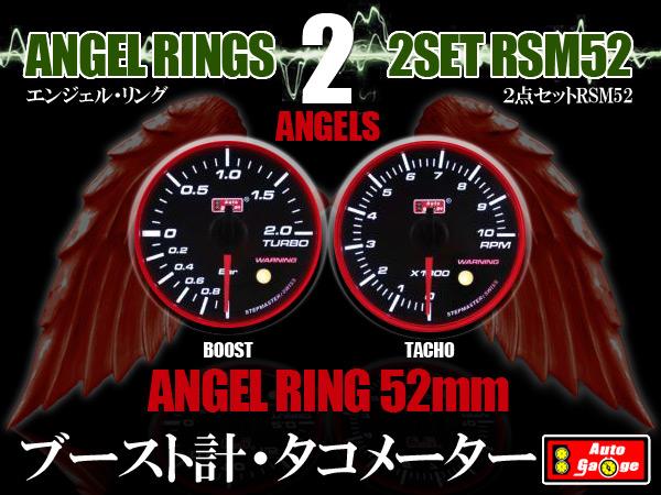 オートゲージ ブースト計 タコメーター RSM 52Φ エンジェルリング 2点セット