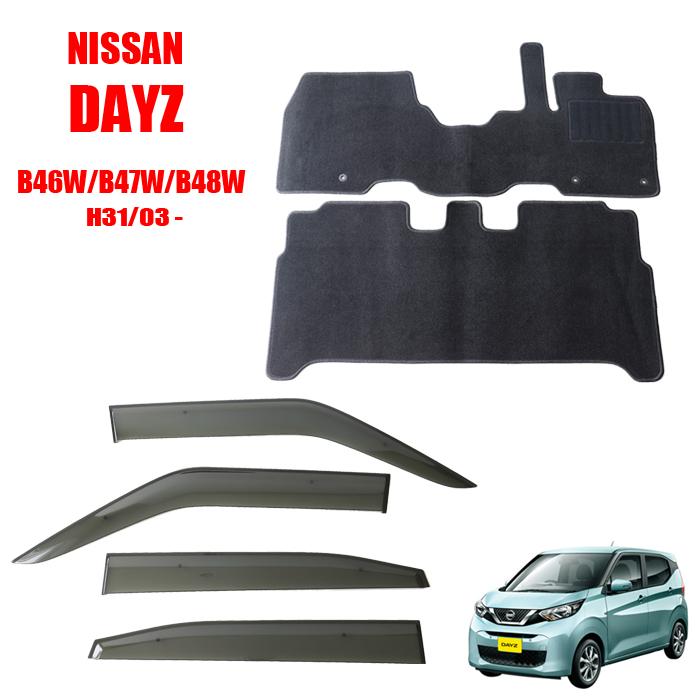 日産 ニッサン デイズ DAYZ B46W/B47W/B48Wまたは2WD寒冷地仕様車 フロアマット バイザー セット 1台分 ブラック 黒 納車 滑らない 裏面新素材即納