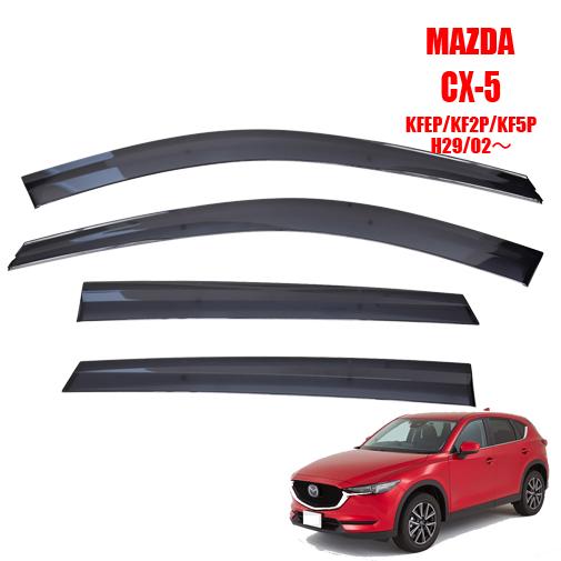 MAZDA マツダ CX-5 KFEP・KF2P・KF5P ドアバイザー バイザー サイドバイザー インジェクション 国産両面テープ 国内メーカー素材使用 専用固定具 取付説明書付き