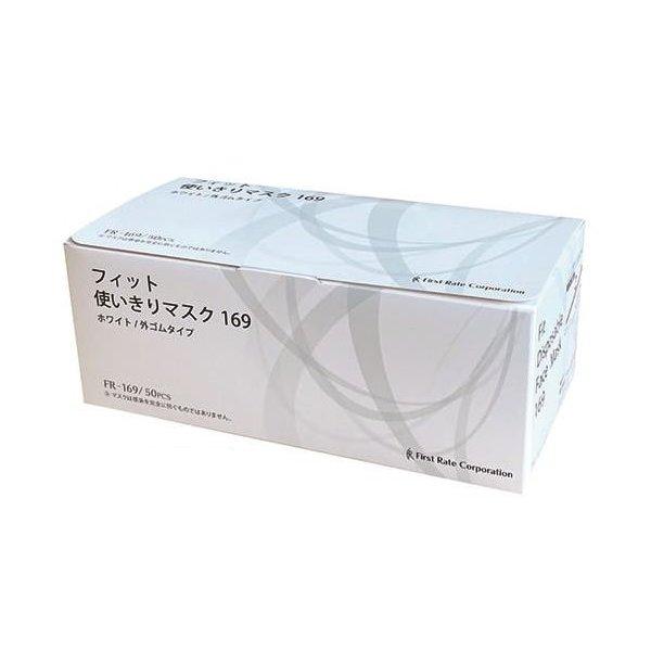(ケース販売)フィット使い切りマスク169(50枚入×40箱)(ファーストレイト)※旧フィットサージカルマスク