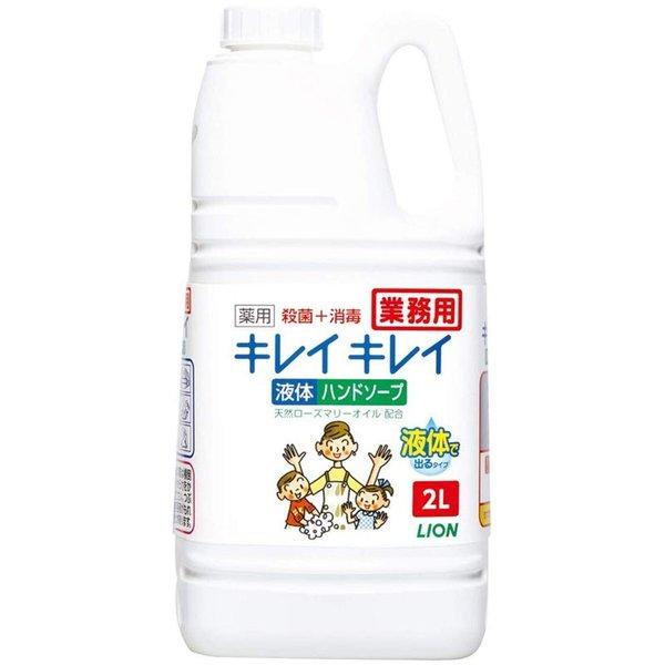 キレイキレイ薬用液体ハンドソープ は メーカー公式 殺菌成分配合手肌を清潔にする薬用液体ハンドソープです キレイキレイ シトラスフルーティーの香り 薬用液体ハンドソープ 2L 正規店 ライオンハイジーン
