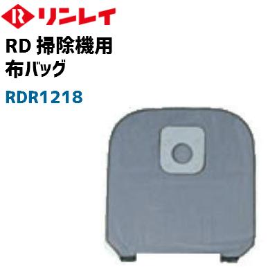 お買い得 割引 リンレイ純正 RD-370用布バッグ 標準装備品 RD-ECO2用 RD-370