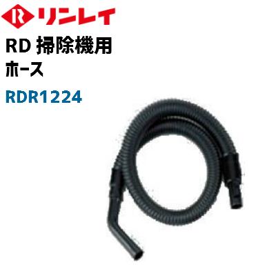リンレイ純正 ホース1.4m 国内即発送 特価 標準装備品 RD-ECO2用 RD-370