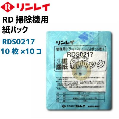 【送料無料】【リンレイ】紙パック100枚(10枚入りX10パック) RD-370、RD-ECO2用日本製