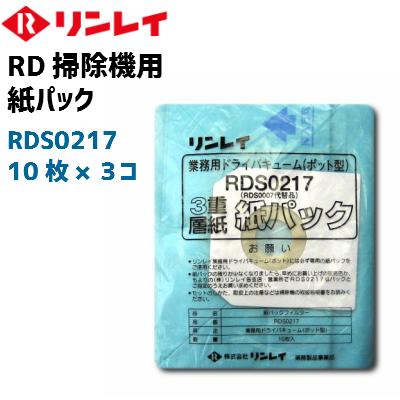 【リンレイ】紙パックお得用30枚(10枚入X3パック) RD-370、RD-ECO2用日本製