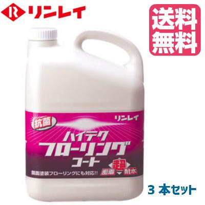 リンレイハイテクフローリングコート 4L 1ケース(3本セット)(リンレイ製 樹脂ワックス)(木床用 高密着樹脂ワックス) 【そうじ用品 清掃用品】