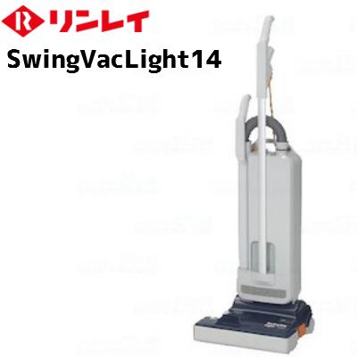 【送料無料】【メーカー直送・代引不可】リンレイ業務用Swing Vac Light14スイングバックライト14 アップライトバキューム 清掃幅36cm