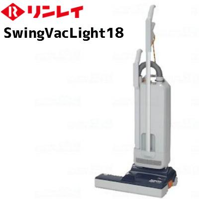 【送料無料】【メーカー直送・代引不可】リンレイ業務用Swing Vac Light18スイングバックライト18 アップライトバキューム 清掃幅46cm
