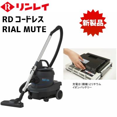 【送料無料】リンレイ RDコードレス Rial Muteリアルミュート(リンレイ業務用掃除機)本体・充電台・バッテリーの3点セット【メーカー直送・代引不可】