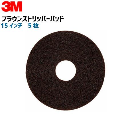 3M ブラウンストリッパーパッド(茶)剥離用サイズ:380x82mm(15インチ)5枚入り