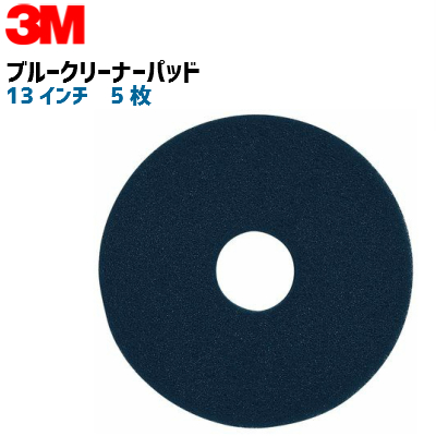 3M ブルークリーナー・パッド(青)中間洗浄用サイズ:330x82mm(13インチ)5枚入り