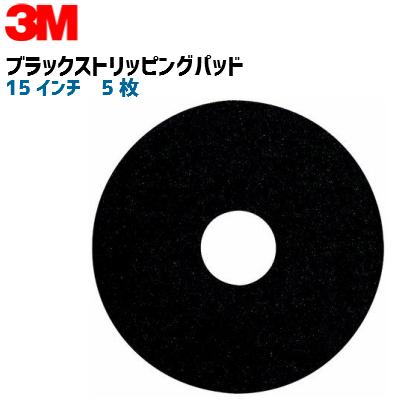 3M シックライン・ストリッピング・パッド(黒)サイズ:380x82mm(15インチ)5枚入り