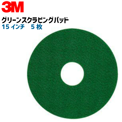 3M グリーン・スクラビング・パッド380サイズ:380x82mm(15インチ)5枚入り