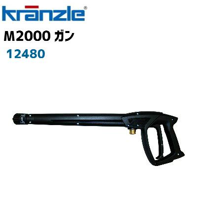クランツレ業務用高圧洗浄機用 M2000ガン