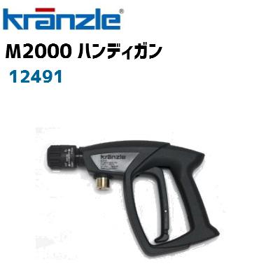 クランツレ業務用高圧洗浄機用 M2000ハンディガン