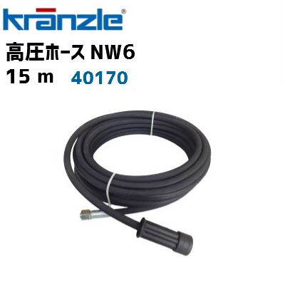 クランツレ業務用高圧洗浄機用 高圧ホース(NW06) 15m