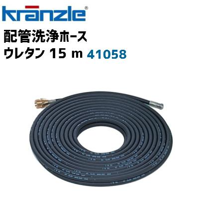 【標準ノズル付】クランツレ業務用高圧洗浄機用配管洗浄ホース(ウレタンホース) 15m