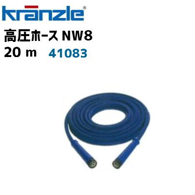 【送料無料】高圧ホース(NW8) 20m クランツレ業務用高圧洗浄機