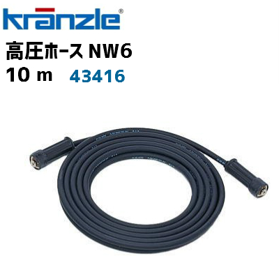 クランツレ業務用高圧洗浄機用 高圧ホース(NW06) 10m