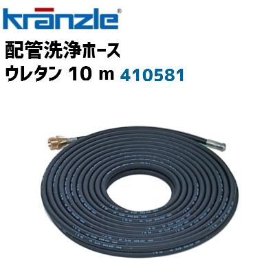 【標準ノズル付】クランツレ業務用高圧洗浄機用配管洗浄ホース(ウレタン) 10m