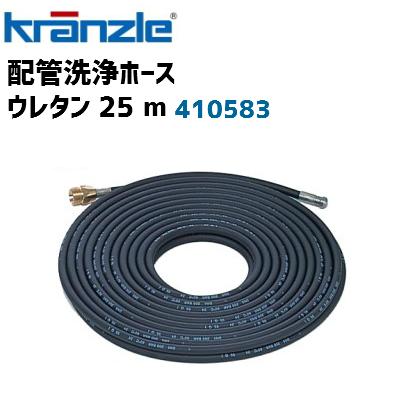 【標準ノズル付】クランツレ業務用高圧洗浄機用配管洗浄ホース(ウレタンホース) 25m