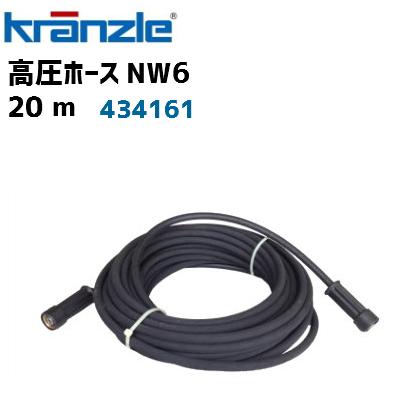クランツレ業務用高圧洗浄機用 高圧ホース(NW06) 20m