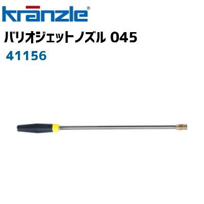 クランツレ業務用高圧洗浄機用バリオジェットノズル【045】